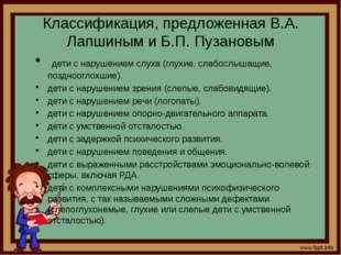 Классификация, предложенная В.А. Лапшиным и Б.П. Пузановым дети с нарушением