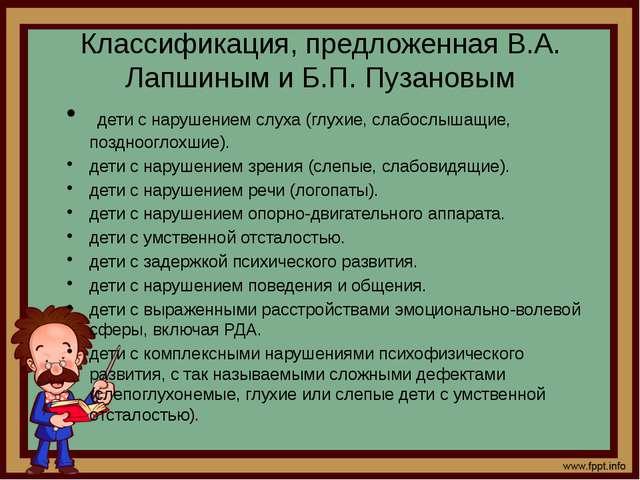 Классификация, предложенная В.А. Лапшиным и Б.П. Пузановым дети с нарушением...