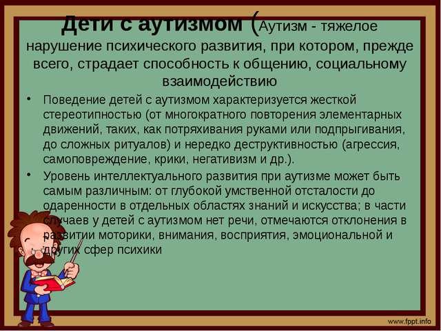 Дети с аутизмом (Аутизм - тяжелое нарушение психического развития, при которо...