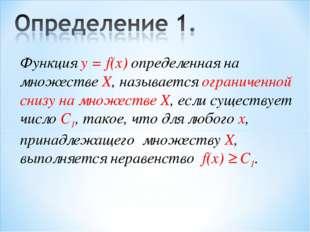 Функция у = f(x) определенная на множестве X, называется ограниченной снизу н