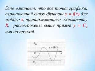 Это означает, что все точки графика, ограниченной снизу функции у = f(x) для