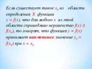 Если существует такое x0 из области определения X функции у = f(x), что для л