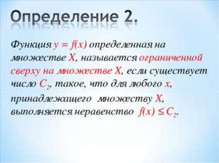 Функция у = f(x) определенная на множестве X, называется ограниченной сверху