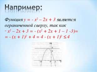 Функция у = - x2 – 2x + 3 является ограниченной сверху, так как x2 – 2x + 3 =