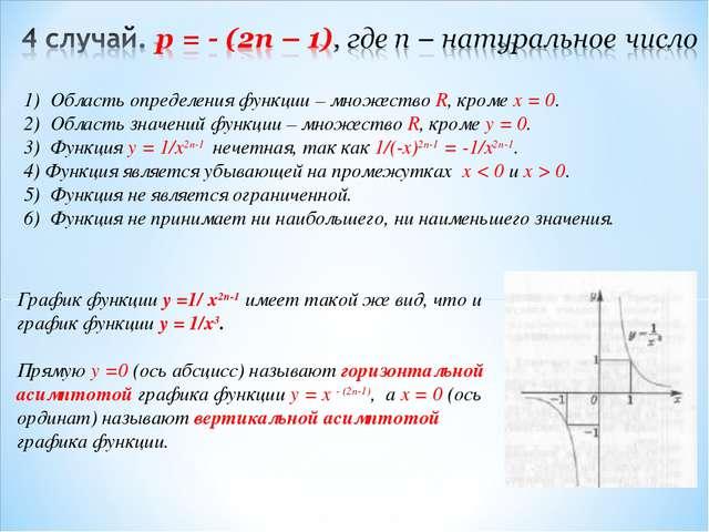 Область определения функции – множество R, кроме x = 0. Область значений функ...