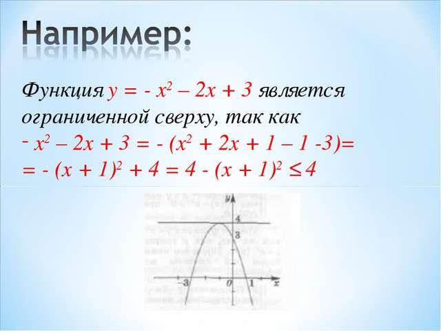 Функция у = - x2 – 2x + 3 является ограниченной сверху, так как x2 – 2x + 3 =...