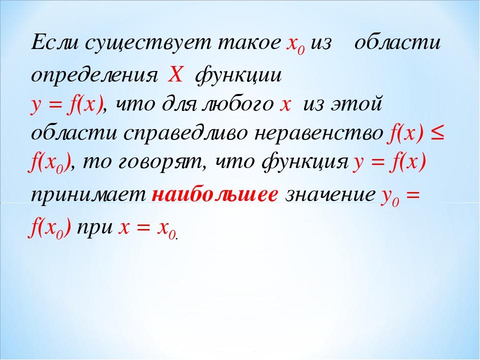 Если существует такое x0 из области определения X функции у = f(x), что для л...