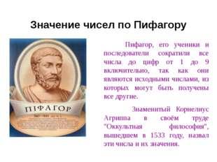 Значение чисел по Пифагору Пифагор, его ученики и последователи сократили все