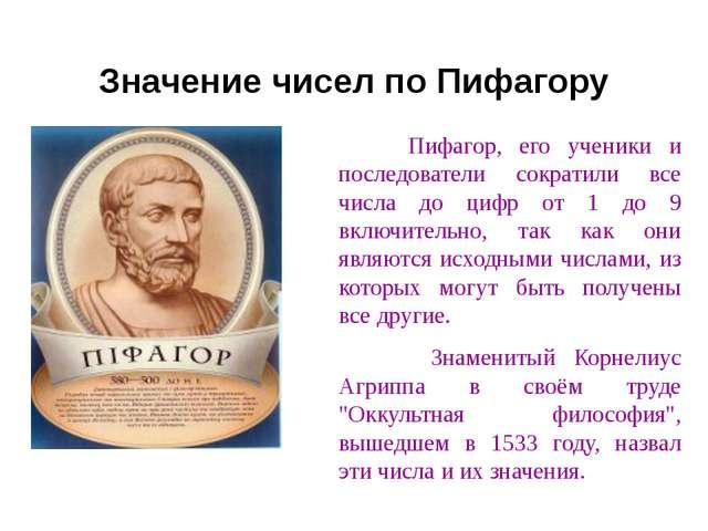 Значение чисел по Пифагору Пифагор, его ученики и последователи сократили все...