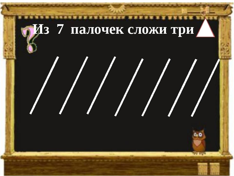 Из 7 палочек сложи три