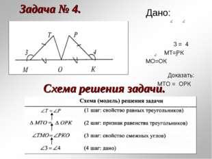 Задача № 4. Схема решения задачи. Дано: 3 = 4 МТ=РК МО=ОК Доказать: МТО = ОРК