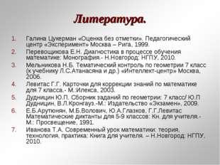 Литература. Галина Цукерман «Оценка без отметки». Педагогический центр «Экспе