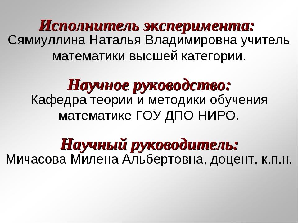 Исполнитель эксперимента: Сямиуллина Наталья Владимировна учитель математики...