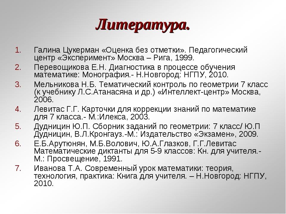 Литература. Галина Цукерман «Оценка без отметки». Педагогический центр «Экспе...
