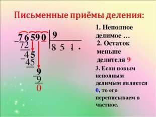 9 1. Неполное делимое … ● 0 5 7 6 9 ● ● ● 8  72 5   5 9 0 4 2. Остаток мен