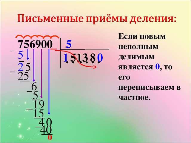 5 756900 1 ● ● ● ● ●  5 2 3  0 5 6 0 9  25 5 4 0 1 5 8 15 40  1 Если новы...