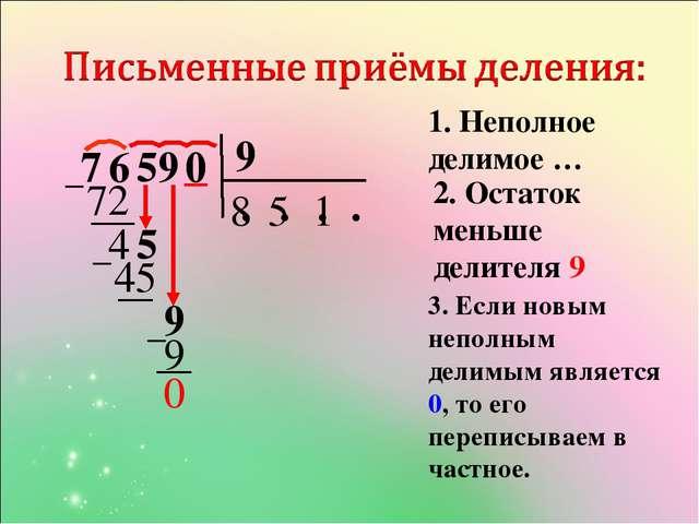 9 1. Неполное делимое … ● 0 5 7 6 9 ● ● ● 8  72 5   5 9 0 4 2. Остаток мен...