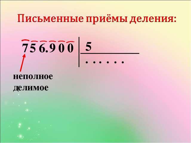 5 неполное делимое ● 0 0 6. 7 5 9 ● ● ● ● ●