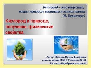 Кислород в природе, получение, физические свойства. 8 класс, общеобразователь