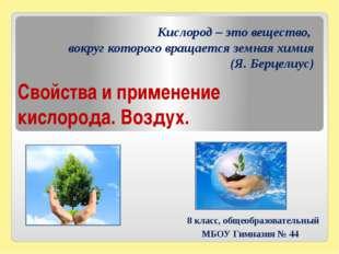 Свойства и применение кислорода. Воздух. 8 класс, общеобразовательный МБОУ Ги