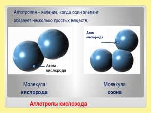 Аллотропия – явление, когда один элемент образует несколько простых веществ.