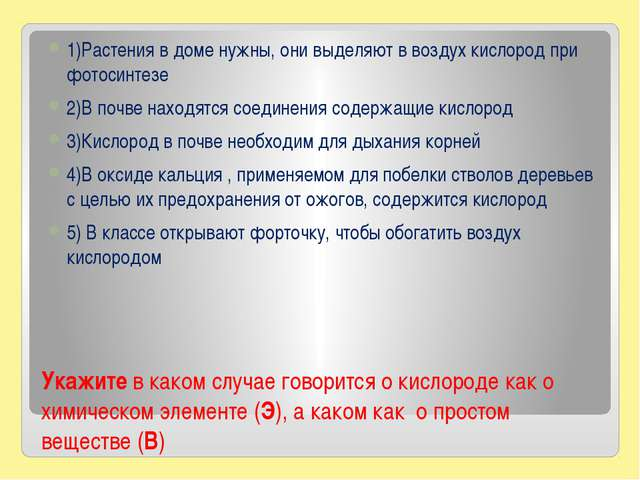 1)Растения в доме нужны, они выделяют в воздух кислород при фотосинтезе 2)В п...