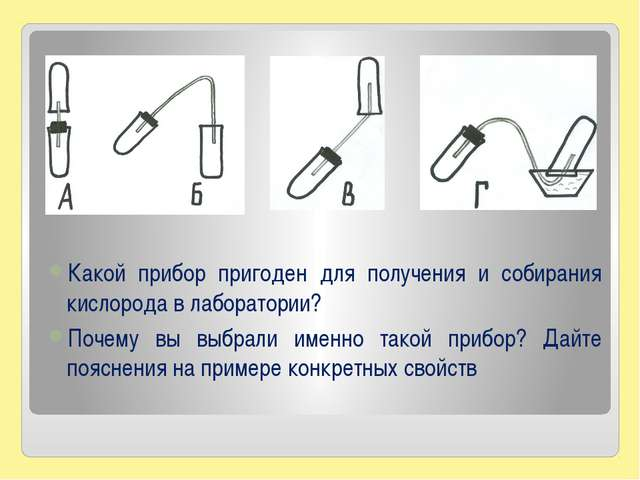 Какой прибор пригоден для получения и собирания кислорода в лаборатории? Поче...