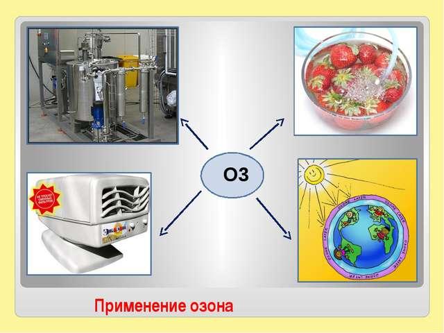 Применение озона О3
