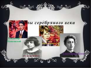 Поэты серебряного века Владимир Маяковский Александр Блок