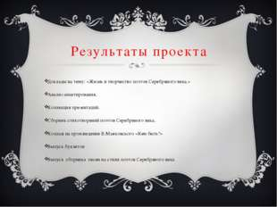 Доклады на тему: «Жизнь и творчество поэтов Серебряного века.» Анализ анкетир