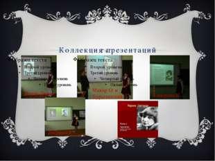Коллекция презентаций Вацик Диана Макар О. и Буратынский А. Топорова Н. Лысе