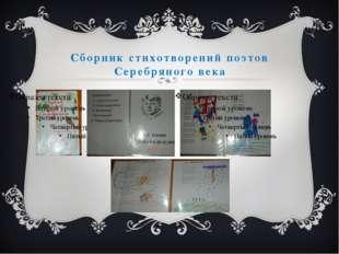 Сборник стихотворений поэтов Серебряного века
