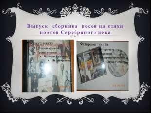 Выпуск сборника песен на стихи поэтов Серебряного века