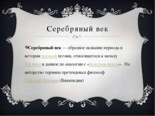 Серебряный век— образное название периода в истории русской поэзии, относяще