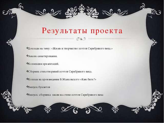 Доклады на тему: «Жизнь и творчество поэтов Серебряного века.» Анализ анкетир...