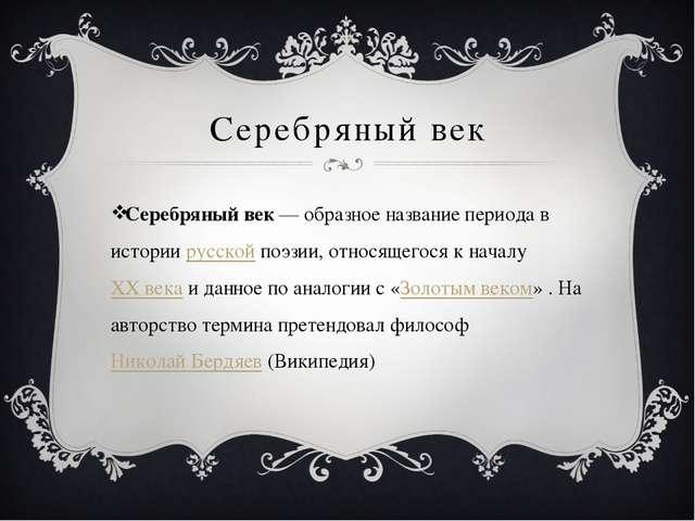 Серебряный век— образное название периода в истории русской поэзии, относяще...