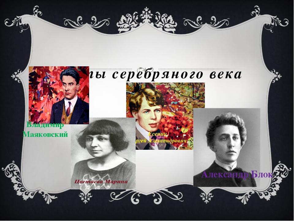 Поздравления поэтов серебряного века