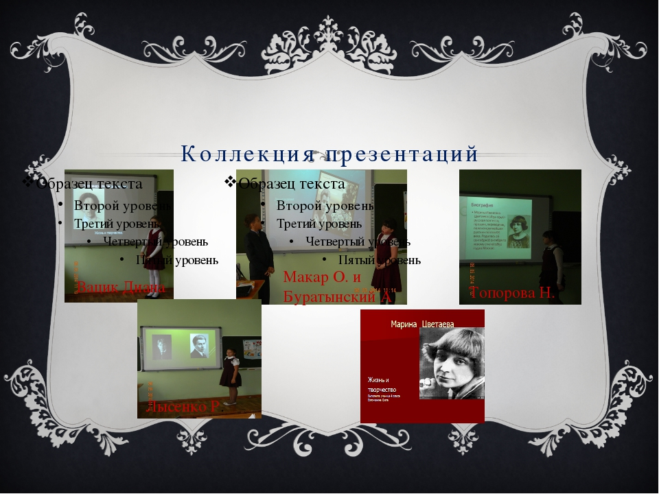 Коллекция презентаций Вацик Диана Макар О. и Буратынский А. Топорова Н. Лысе...