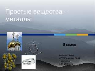 8 класс Учитель химии МОУ Гимназия № 44 г. Иркутска И.Ф. Иевлева Простые веще