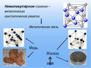 Медь Железо Немолекулярное строение – металлическая кристаллическая решетка М