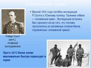 «Оловянная чума» Роберт Скотт (англ.), полярный исследователь Весной 1912 год