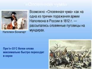 «Оловянная чума» Наполеон Бонапарт Возможно «Оловянная чума» как на одна из п