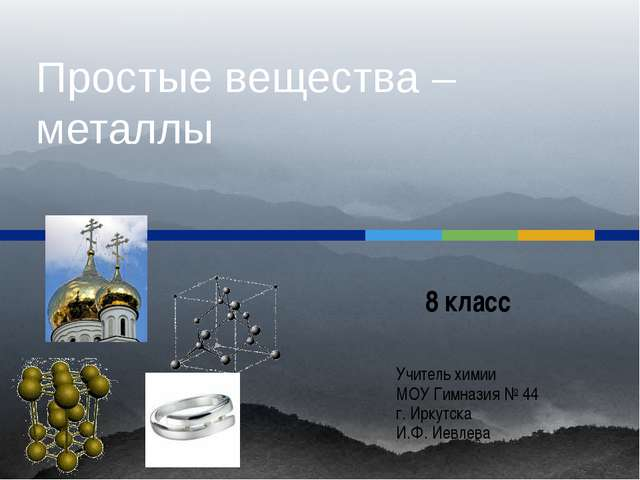 8 класс Учитель химии МОУ Гимназия № 44 г. Иркутска И.Ф. Иевлева Простые веще...