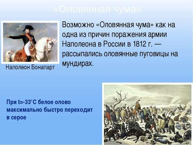 «Оловянная чума» Наполеон Бонапарт Возможно «Оловянная чума» как на одна из п...