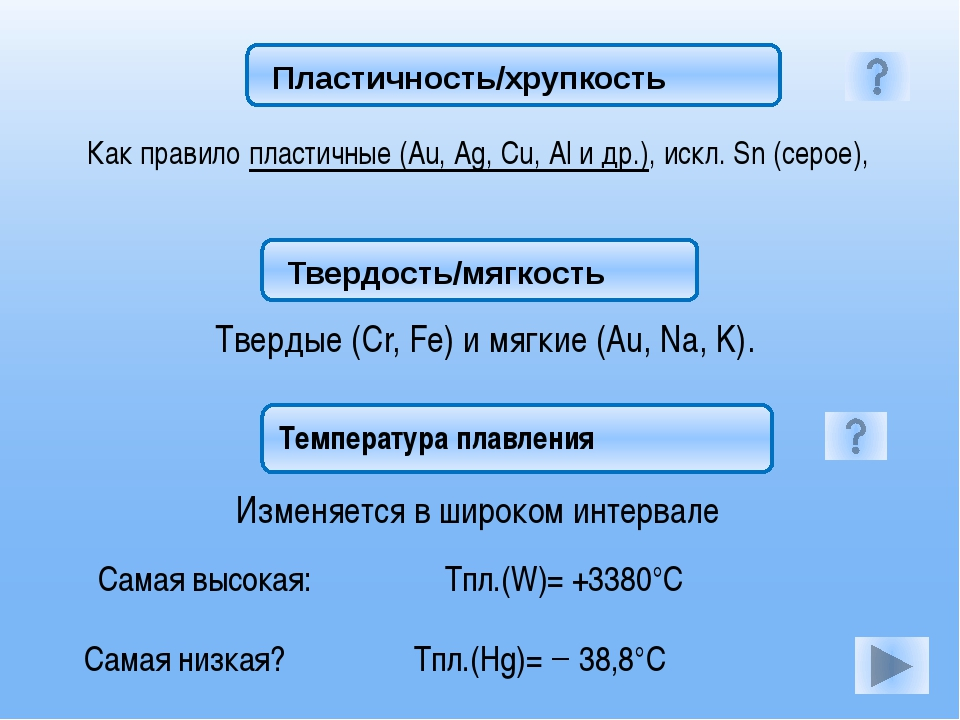 Как правило пластичные (Au, Ag, Cu, Al и др.), искл. Sn (серое), Твердые (Cr,...