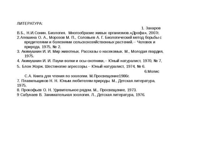 ЛИТЕРАТУРА: 1. Захаров В.Б., Н.И.Сонин. Биология. Многообразие живых организм...