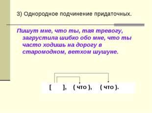 3) Однородное подчинение придаточных. Пишут мне, что ты, тая тревогу, загруст