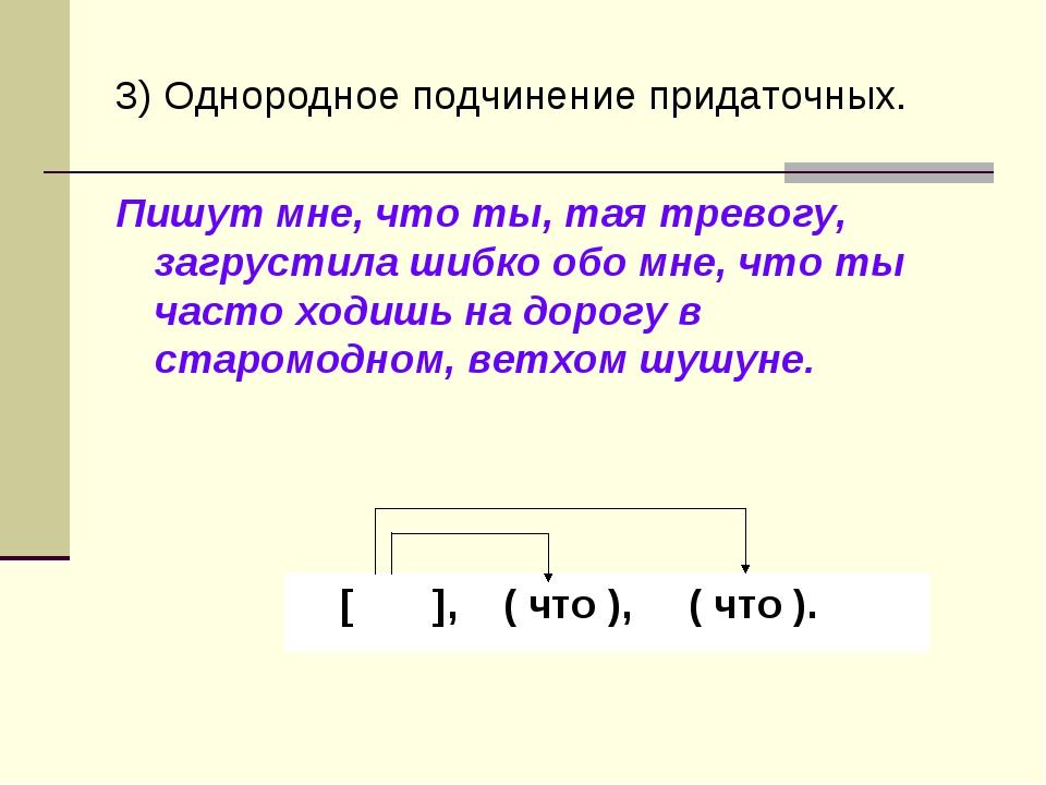 3) Однородное подчинение придаточных. Пишут мне, что ты, тая тревогу, загруст...