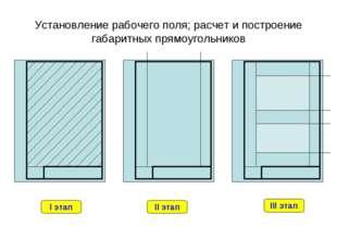 Установление рабочего поля; расчет и построение габаритных прямоугольников I
