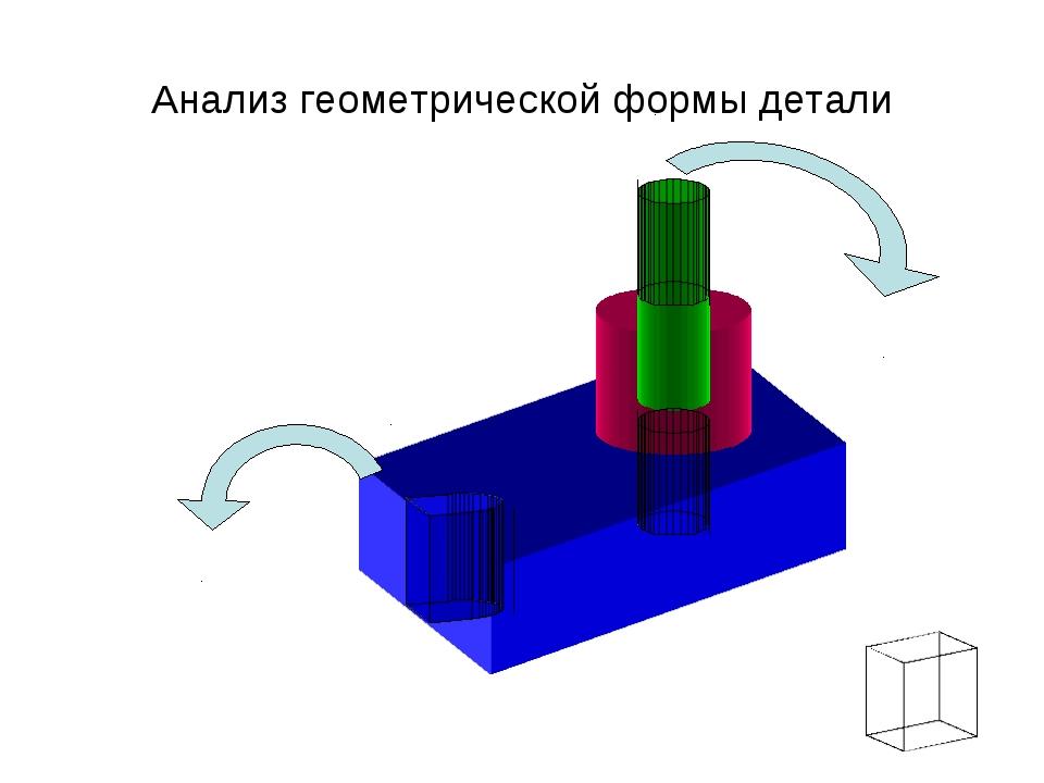 Анализ геометрической формы детали